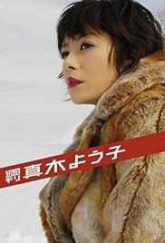 Weekly Yôko Maki Poster