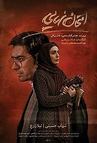 Shahab Hosseini and Leyla Zareh in Emtehan Nahaee (2016)
