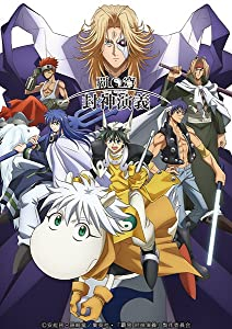 the Hakyu Hoshin Engi hindi dubbed free download
