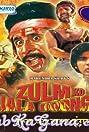 Zulm Ko Jala Doonga (1988) Poster