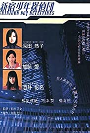 Shinjuku Boy Detectives Poster