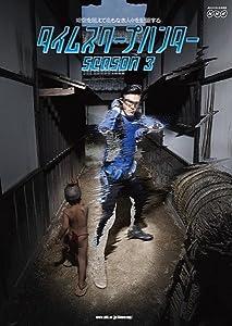 Schauen Sie sich englische Filme an Time Scoop Hunter: Episode #6.5 [640x320] [720x576] by Hiroyuki Nakao