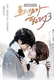 I Need Romance 3 (2014)