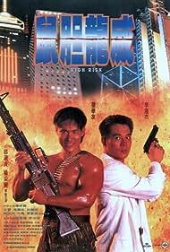 Shu dan long wei (1995) Poster - Movie Forum, Cast, Reviews