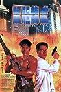 High Risk (1995) Poster