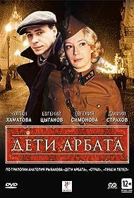Deti Arbata (2004)
