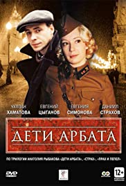Deti Arbata Poster - TV Show Forum, Cast, Reviews