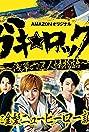 Gaki Rock: Asakusa roku-ku ninjo monogatari (2017) Poster