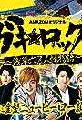 Gaki Rock: Asakusa roku-ku ninjo monogatari