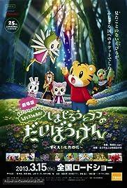 Shimajirô to fufu no daibôken - sukue nanairo no hana Poster