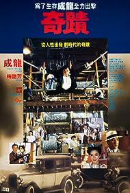 Kei zik (1989)