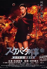 Sukeban deka: Kôdo nêmu = Asamiya Saki (2006)
