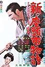 New Tale of Zatoichi (1963) Poster