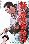 New Tale of Zatoichi (1963)
