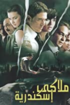 Private Alexandria (2005) Poster