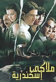 Private Alexandria Poster