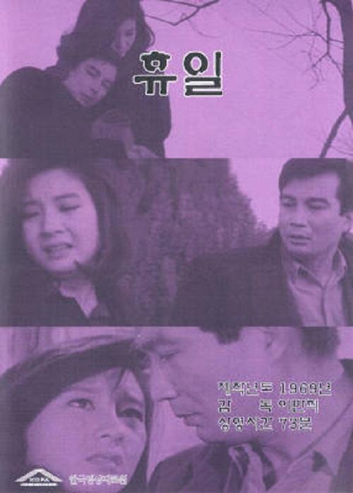 Hyuil (1968)