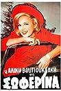 I soferina (1964) Poster