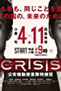 CRISIS: Special Security Squad (2017) Poster