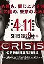 CRISIS: Special Security Squad