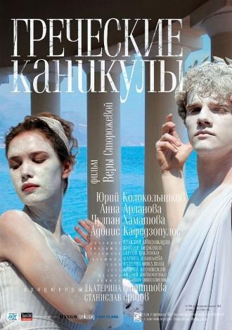 Yuri Kolokolnikov and Anna Arlanova in Grecheskie kanikuly (2005)