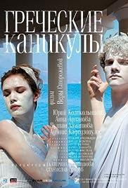 Grecheskie kanikuly Poster