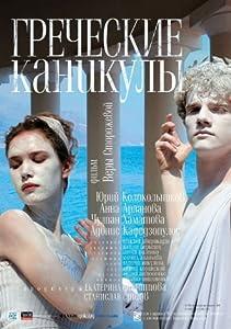 Movie downloads site Grecheskie kanikuly Russia [WEB-DL]