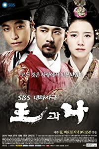 Watch free movie action Wang-gwa Na [2048x2048]