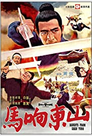 Bandits from Shantung Poster