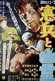 Kenpei to yûrei Poster