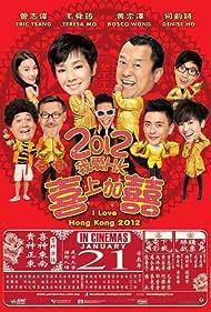 Wo ai Xiang Gang: xi shang jia xi (2012)