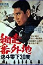 Abashiri bangaichi: Kettô reika 30 do (1967) Poster