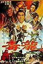 Xue zhao (1971) Poster
