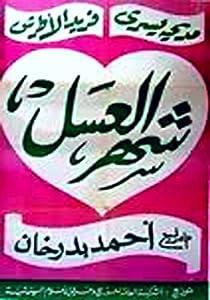 Movies out this week Shahr el asal [UHD]