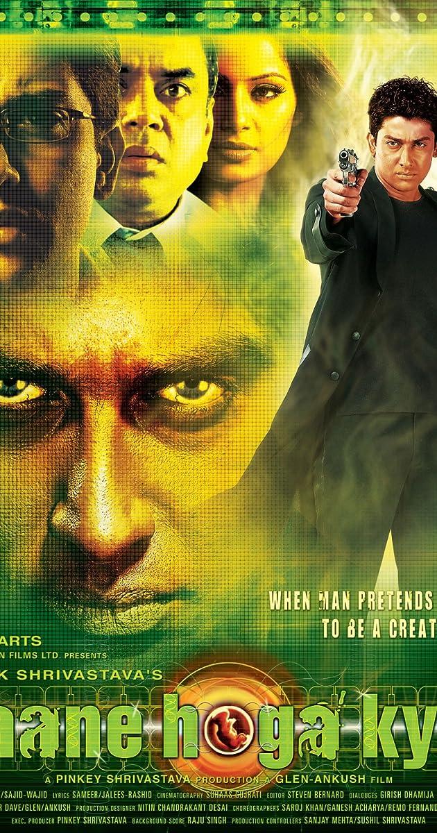 Jaane Hoga Kya (2006) - IMDb
