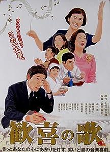 HD movies downloaded Kanki no uta Japan [480x854]