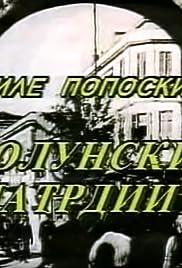 Solunski patrdii Poster