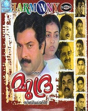 Ambazhathil Karunakaran Lohithadas (story) Mudra Movie