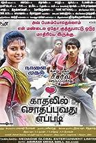 Best 2012 Tamil Movies - IMDb