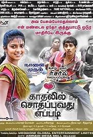 Kadhalil Sodhappuvadhu Yeppadi Poster