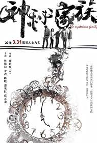 Shen mi jia zu (2017)