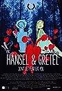 Hänsel&Gretel: Don't let fear eat you