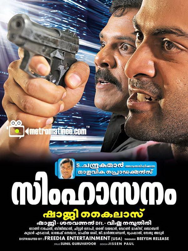 Simhasanam – Malayalam