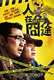 Ren zai jiong tu (2010) Poster - Movie Forum, Cast, Reviews