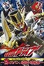 Kamen Rider Drive: Secret Mission (2014) Poster
