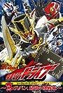 Kamen Rider Drive: Secret Mission