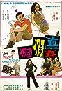 Zhen zhen jia jia (1977) Poster