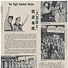 Brigitte Lin in Ba bai zhuang shi (1976)