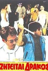 Ziteitai drakos (1983)