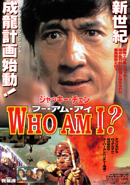 Jackie chan who am i avi download